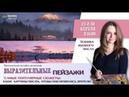 Бесплатный онлайн интенсив Выразительные пейзажи техника жидкого масла Надежда Ильина