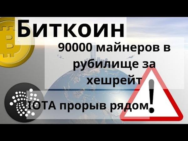 Биткоин 90000 майнеров в рубилище за хешрейт IOTA прорыв рядом Курс биткоина
