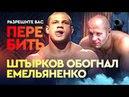 Штырков - про худший бой в карьере, скорую в раздевалке и комментарии хейтеров