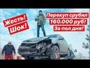 Жесть Перекуп срубил 160 000 руб за пол дня