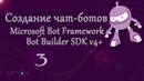 Создание чат-ботов используя Bot Builder SDK 4, часть 3