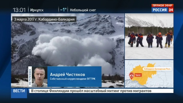 Новости на Россия 24 • На Чегете лавина забрала жизни семи человек