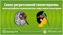 Сеанс регрессивной гипнотерапии: лечение фобий и психосоматики через поиск психотравм в гипнозе
