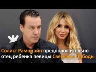 Анонс. Ukrainian pop diva Svetlana Loboda became mother for the second time