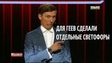 ПАВЕЛ ВОЛЯ. О ТОЛЕРАНТНОСТИ. КАМЕДИ КЛАБ. 19.10.2018