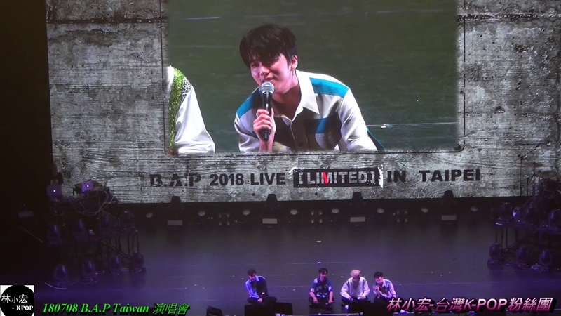 180708 B.A.P Taiwan 演唱會 粉絲互動3 (18)