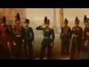Русская императорская армия Гвардия