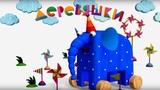 Деревяшки - Ветерок - Развивающие мультики для малышей - Серия 40