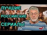 О сериалах Штрафбат, Оттепель и Ликвидация Артемий Троицкий
