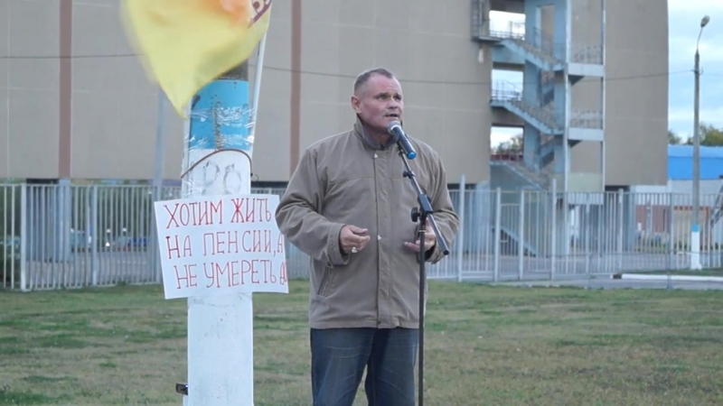 Игорь Моляков на митинге в Новочебоксарске 19.09.2018