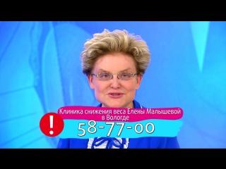Клиника снижения Веса Елены Малышевой в Вологде