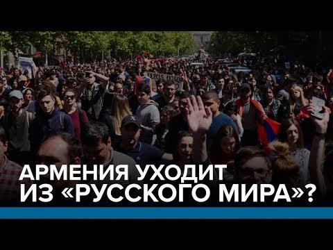 Армения уходит из «русского мира»? | Радио Донбасс.Реалии