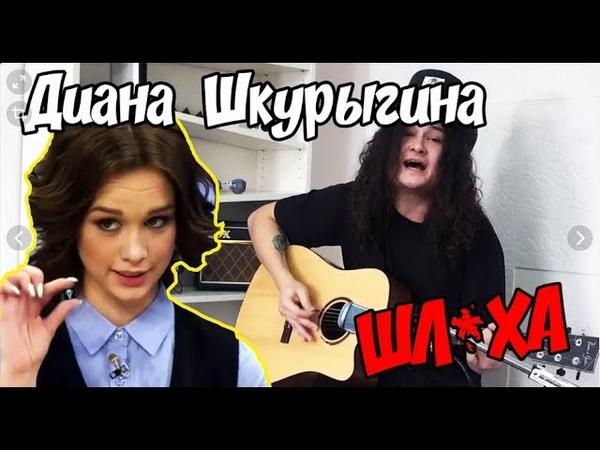 Песня для Дианы Шурыгиной ¦ MAMAVIRGIN ¦ СВОБОДУСЕРЕГЕ