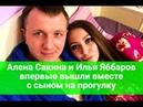 ★ Алена Сакина и Илья Яббаров впервые вышли на совместную прогулку с сыном ★ Новости Дом 2 раньше э