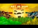 ЗНАТНАЯ ДОБЫЧА ART OF WAR 3 Global Conflict Стрим STREAM