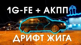 ЗИМНЯЯ ДРИФТ не ЖИГА - АКПП и 6 Цилиндров!