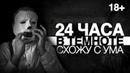 Провел 24 ЧАСА в ПОЛНОЙ темноте и ЧУТЬ НЕ СОШЕЛ С УМА! 18 [ВОТ КУДА Я ПРОПАЛ]