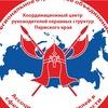 Ассоциация КЦ РОС Пермского края