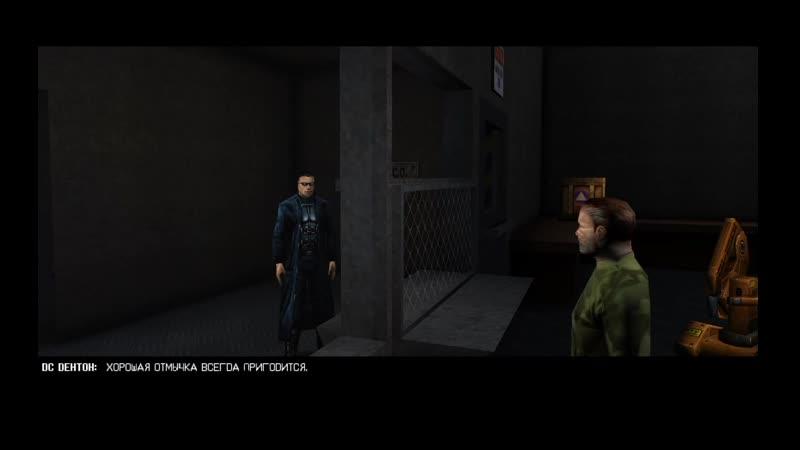Прохождение Deus Ex. Часть 5 | Прохождение Deus Ex | GAME ADdiction