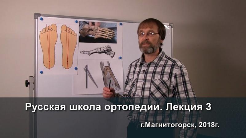 Русская школа ортопедии. Лекция 3