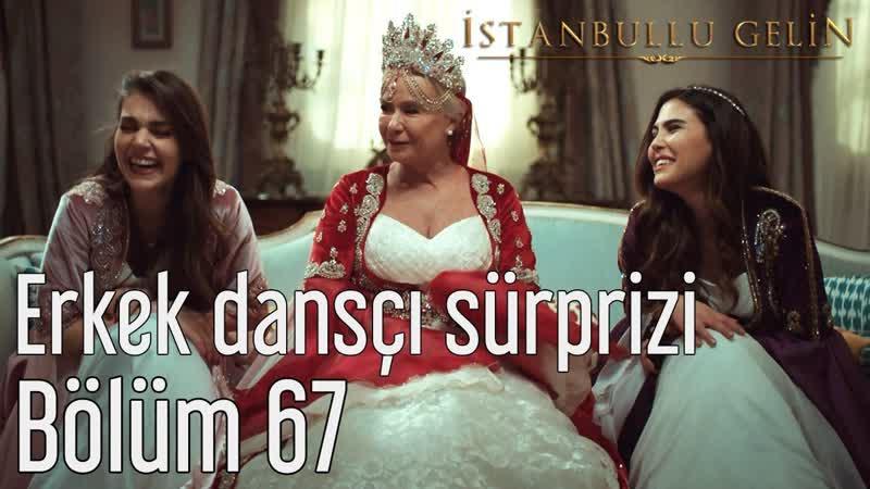 67. Bölüm - Erkek Dansçı Sürprizi