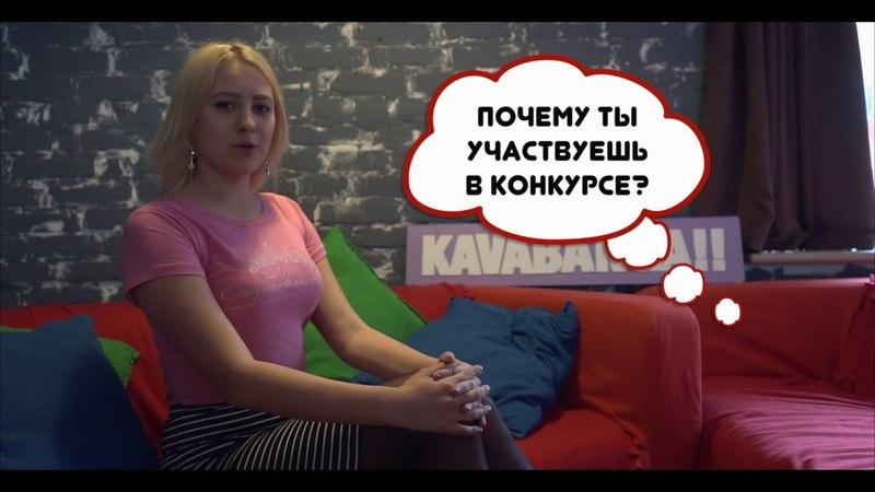 Краснодар / Видеовизитка Снежаны Степаненковой участницы МИСС 2018