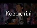 Казахский язык Сейчас объясню!