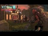 Пошаговый экшон от Газона (XCOM 2: War of Chousen)