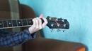 Аm- Em (обыгрываю связку минорных аккордов).
