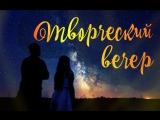 Творческий вечер МТУСИ 22.03.18 | Подготовка