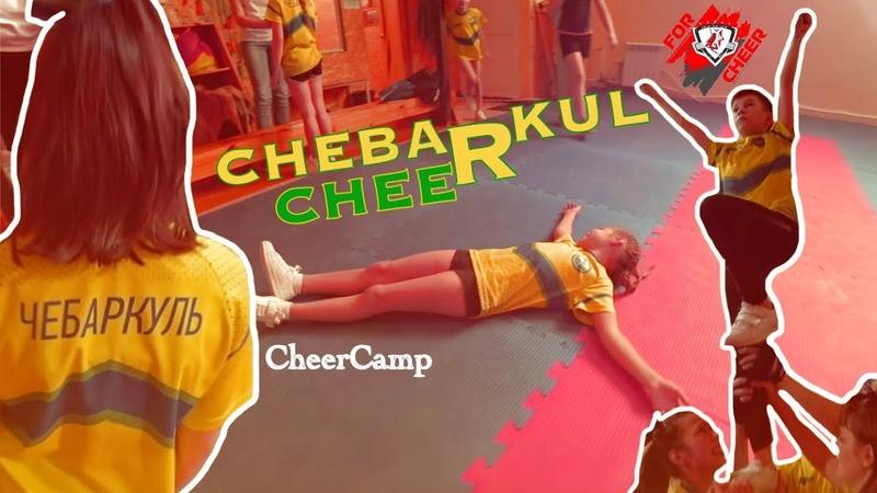 Cheerleading - CheerCamp 15, CHEBARKUL CHEER