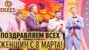 Открытие концерта 8 марта – Дизель Шоу ЮМОР ICTV