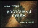 ★Государственная Граница. Фильм 3-й, серия 1-я ★ 1982.