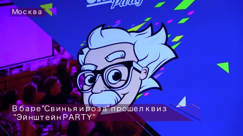 Эйнштейн Party_реп 15.10