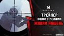 Трейлер нового режима Живая мишень в Warface