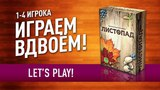 «ЛИСТОПАД» — настольная игра/летсплей