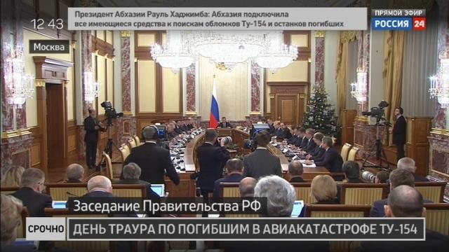 Новости на Россия 24 • Соколов доложил Медведеву о ходе поисково-спасательной операции в Черном море