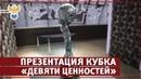 Симонян и Кержаков на презентации Кубка Девяти ценностей РФС ТВ