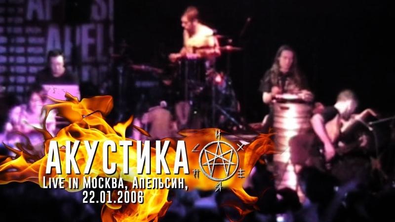 Психея / Live in Апельсин / 22.01.2006