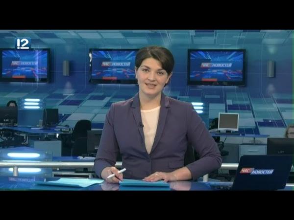 Омск Час новостей от 25 марта 2019 года 17 00 Новости