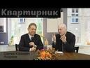 Квартирник №3 Сергей Андреев Референдум против дубинок 02 04 18