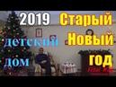 Старый Новый год 2019 в детском доме ДОС - видео Vital Way