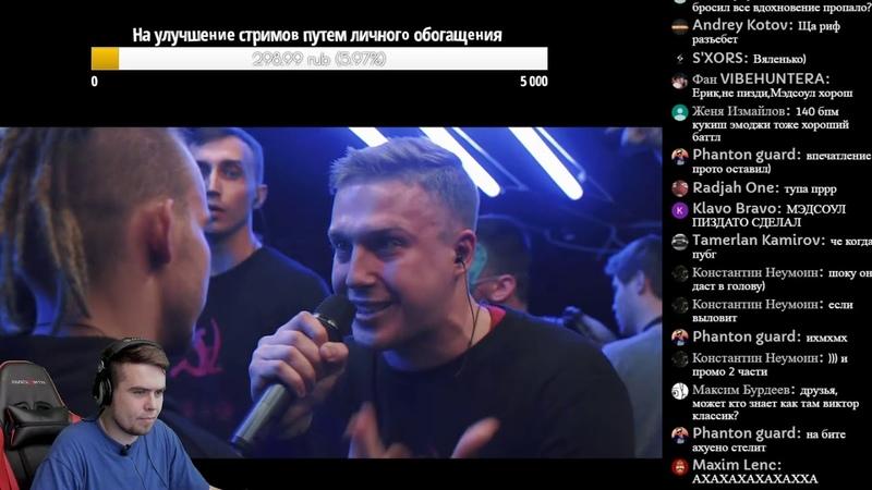 Леха Медь реакция на РВАТЬ НА БИТАХ - YASNO x 2ТИПА
