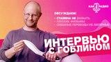 ИНТЕРВЬЮ С ГОБЛИНОМ (Дмитрий Пучков) | Как бы радио | 24.04.2018