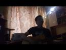 ДДТ-Летели облака(cover by Шакиров Айрат)