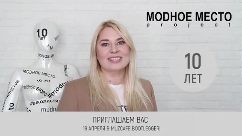 МОДНОЕ МЕСТО