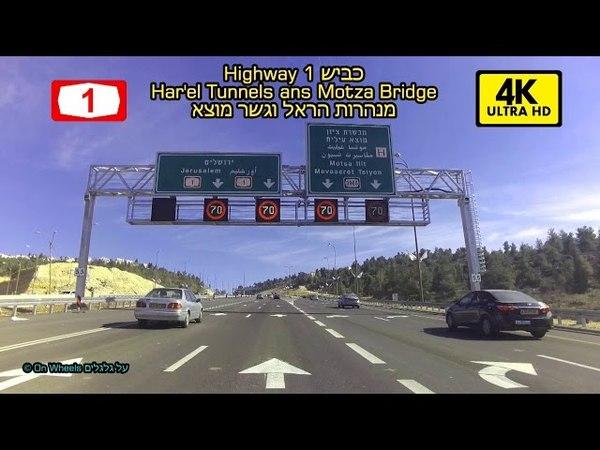 Highway 1 Sha'ar HaGai - Jerusalem Har'el Tunnels Drive 4K כביש 1 שער הגיא ירושלים מנהרות ה1512