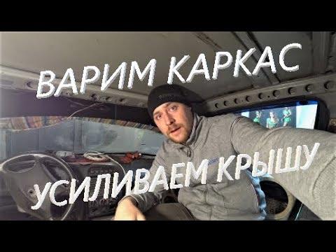 Vlog 5 Варим каркас! Усиливаем,проклеиваем крышу!)