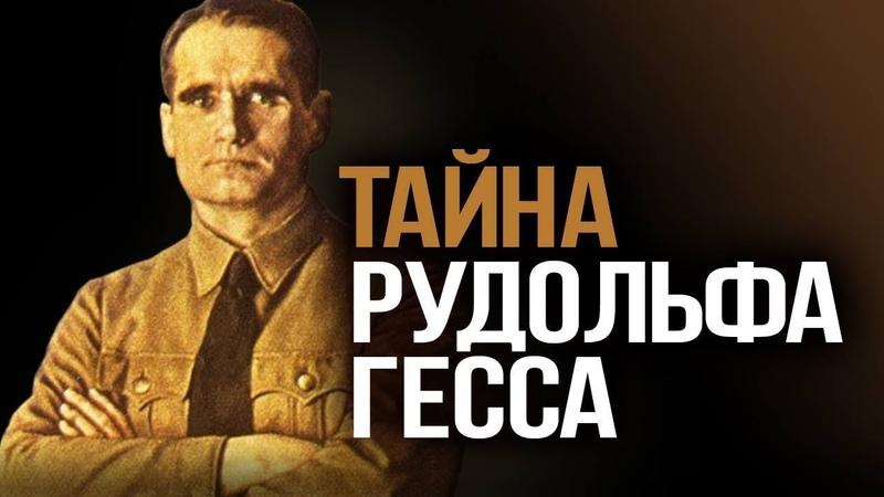 Тайна Рудольфа Гесса А Фурсов А Вассерман