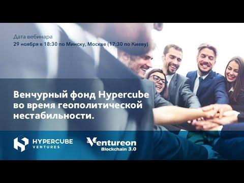 Венчурный фонд Hyperсube во время геополитической нестабильности